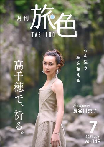 「月刊 旅色」7月号表紙:長谷川京子さん
