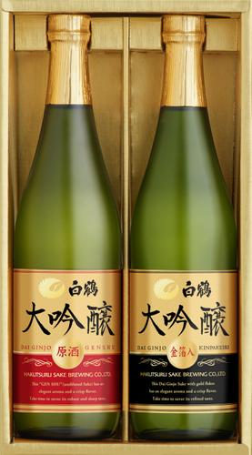 白鶴 大吟醸原酒・金箔入 プレミアムセット(HDK-30)