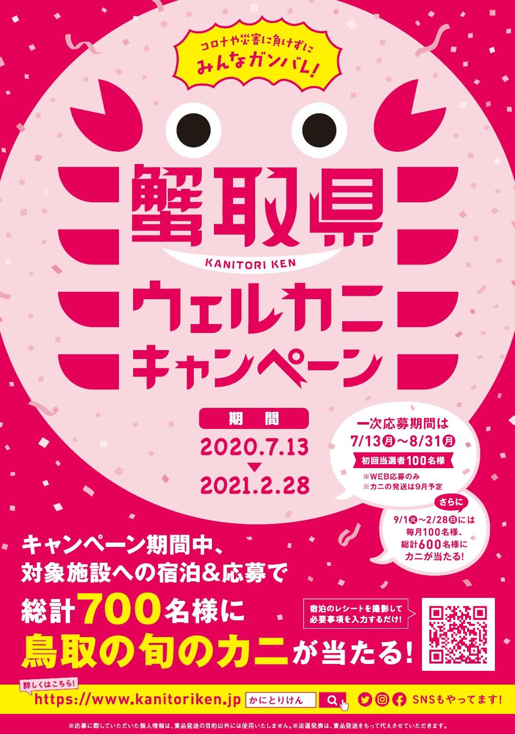 「蟹取県ウェルカニキャンペーン」を実施します! 画像