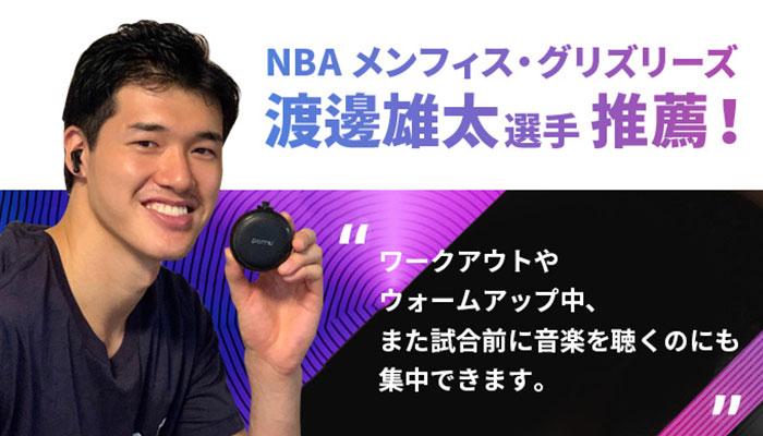 NBAスター渡邊雄太選手も推薦