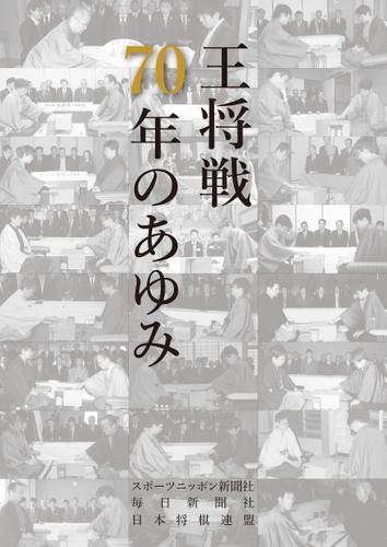 王将戦記念誌「70年のあゆみ」の表紙イメージ画像