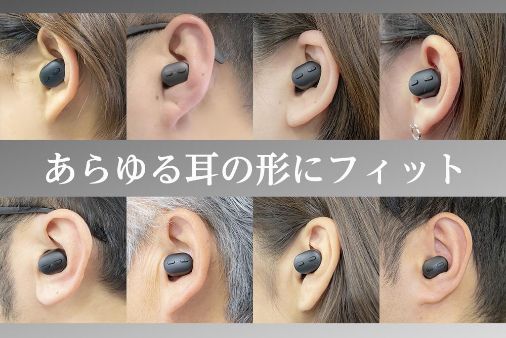 コンパクトなボディで、どんな耳にもフィットします