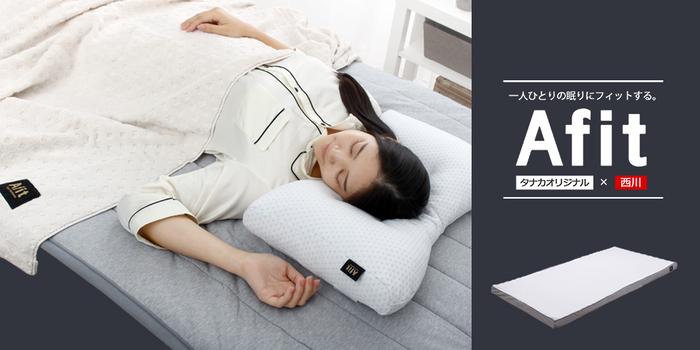 タナカオリジナル × 西川 オリジナルブランド Afit