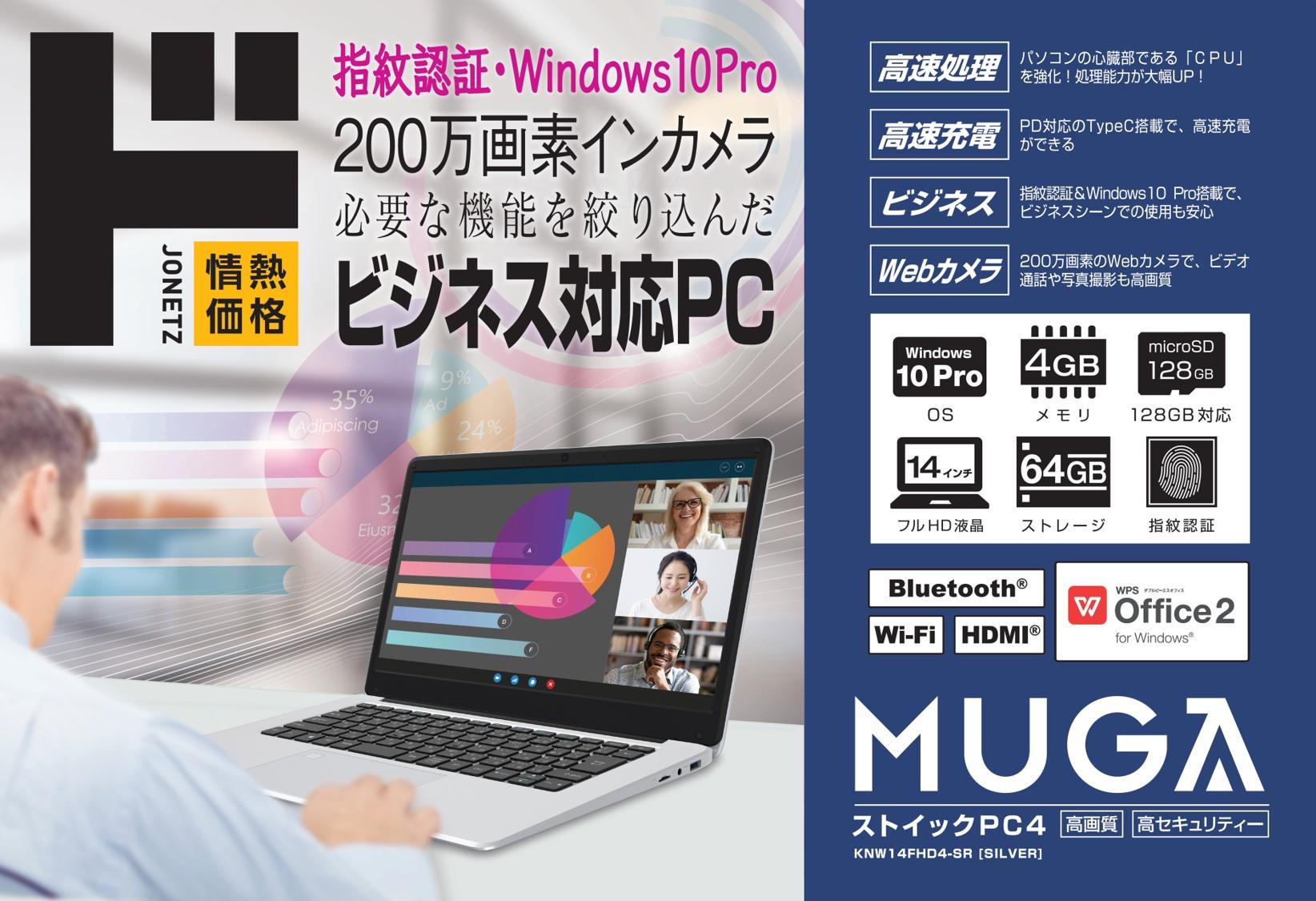 ビジネスシーンでの使用を視野に入れた驚安ノートPC!!『MUGA(ムガ)ストイックPC4』 画像
