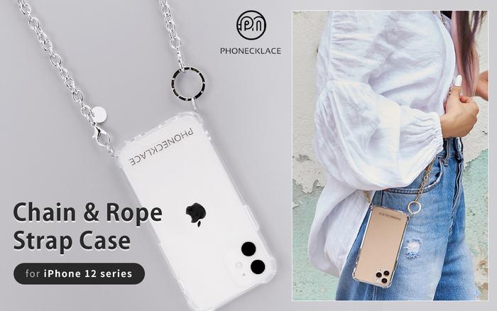 PHONECKLACE、肩や首にかけられるファッショナブルなiPhoneケース発売